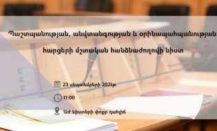 Սեպտեմբերի 23-ին տեղի կունենա ԱՀ ԱԺ պաշտպանության, անվտանգության և օրինապահպանության հարցերի մշտական հանձնաժողովի նիստ